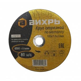 Круг отрезной по металлу ВИХРЬ 180х1,6х22 мм в Екатеринбурге