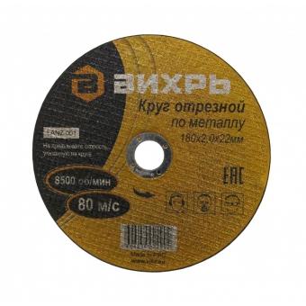 Круг отрезной по металлу ВИХРЬ 180х2,0х22 мм в Екатеринбурге
