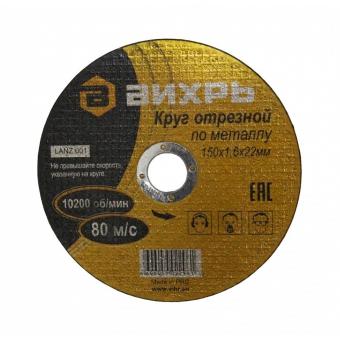 Круг отрезной по металлу ВИХРЬ 150х1,6х22 мм в Екатеринбурге