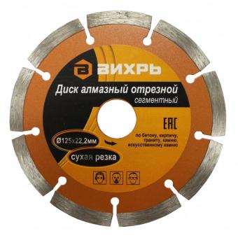 Диск алмазный отрезной сегментный 125х22,2 мм,сухая резка в Екатеринбурге